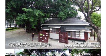 [ 台東 ] 兒童故事館日式建築 + 全年齡兒童都能玩的磨石子溜滑梯
