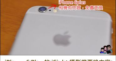 《iPhone 6 Plus 相機有問題更換懶人包 》iPhone 6 Plus 的 iSight 攝影機更換APPLE官方維修教學覽人包