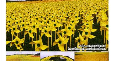 [ 基隆 ] 超大風車版黃色小鴨~擁恆文創園區