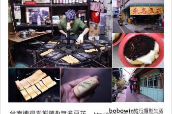 [ 台南美食 ] 連得堂餅舖&無名豆花 ~手工傳統好味道