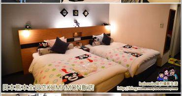 《 日本九州熊本 》ANA全日空Kumamon飯店 Kumamon主題房 Kumamon專車 親子友善飯店