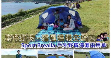 《 野餐推薦商品 》Sport Brealla 戶外野餐海灘兩用傘,寶寶溫家野餐最新神兵利器
