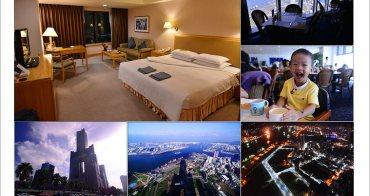 [ 高雄住宿 ]  高雄85大樓君鴻國際酒店 85 SKY TOWER HOTEL~ (原高雄金典酒店)