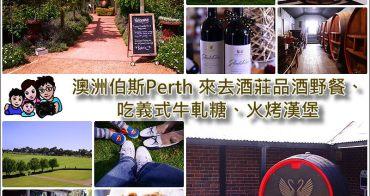 《 澳洲伯斯Perth Swan Valley一日遊》蜂蜜工廠、堅果軟牛軋糖工廠、Morish Nuts、Houghton酒莊、Sandalford酒莊、 Alfred's Kitchen火烤漢堡