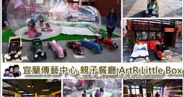 【宜蘭傳藝中心親子餐廳】Artr兒童創意樂園 (Artr Restaurant x Little Box) 電動車租借、泡泡屋沙池、廚藝教室、手作DIY