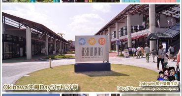 《日本沖繩Okinawa 》Day5  美國村藥妝補貨 --> 浦添大公園溜滑梯 -->      OUTLET Mall ASHIBINAA  -->  OTS還車 -->  國內機場名產街