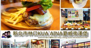 《 新北市林口三井outlet美食餐廳 》KUA'AINA 來自夏威夷的漢堡~台灣首賣搶先看