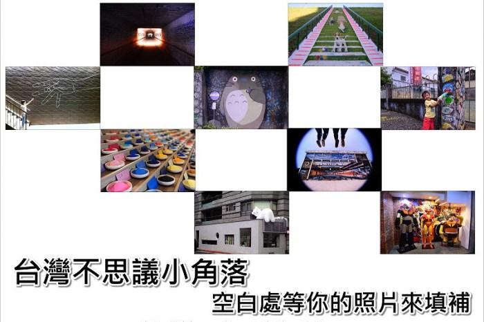 發現台灣不思議角落 ~ 邀大家一起來分享