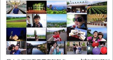 [ 行程規劃] 日本北海道五天四夜趴趴走