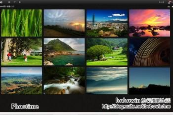 [ 攝影分享 ] Phootime 網路雲端相簿~速度快、介面簡單、無限空間