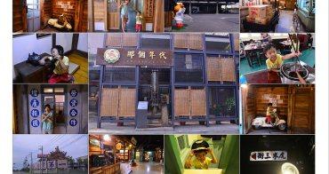 [ 宜蘭好玩 ] 虎牌米粉觀光工廠 ~ 一起回到70年代的台灣