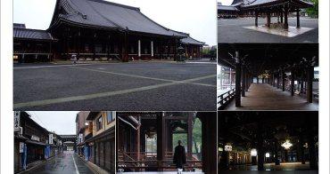 [ 日本關西京都之旅 ] Day6  京都東西本願寺 --> Home