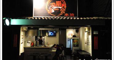 [ 台北大安區 ]  一期一會串燒居酒屋~巷弄內平價美食