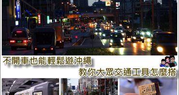 《日本沖繩不自駕怎麼玩》搞懂兩個中文沖繩交通網站,六條觀光巴士路線就能輕鬆玩