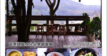 [ 苗栗頭屋 ] 水朵朵景觀餐廳~明德水庫下午茶