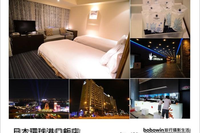 [ 日本大阪住宿 ] 環球影城港口飯店(HOTEL UNIVERSAL PORT)