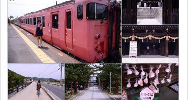 [ 日本岡山 ]  Day2 Part3 吉備津彥神社~ 騎著單車去找桃太郎傳說
