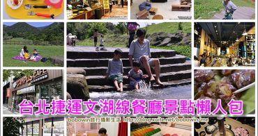 《 台北捷運文湖線一日遊 》文湖線餐廳景點懶人包、文湖線美食地圖