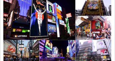 [ 日本大阪自由行 ] Day1 Part8 道頓堀 心齋橋 ~ 大阪必逛必買必吃的購物聖地