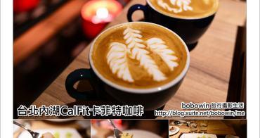 [ 台北內湖 ] CalFit卡菲特咖啡~暖沙拉輕食料理