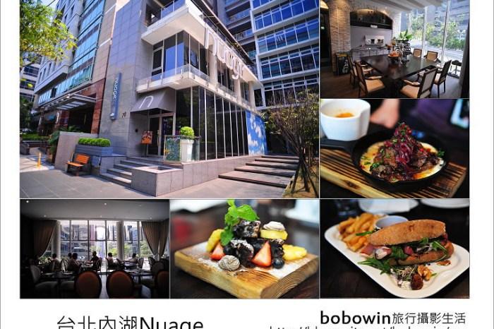 [ 台北內湖 ] Nuage~雲端上的小酒館 (內湖科學園區餐廳)