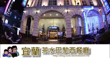 《 宜蘭餐廳 》茶水巴黎西餐廳  適合慶祝情人節、紀念日的歐式古典餐廳 (近宜蘭火車站、東門夜市)