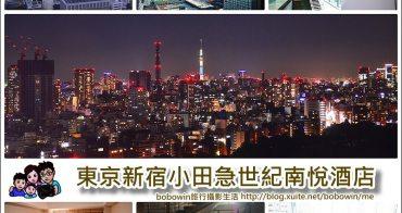 《 日本東京新宿住宿 》小田急世紀南悅酒店(Hotel Century Southern Tower)~skytree 東京鐵塔夜景盡收眼底、新宿車站南口步行3分鐘