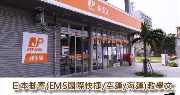 《日本旅遊懶人包郵局寄送篇》日本郵寄(國際快捷EMS/空運/海運)寄送教學、運費查詢、郵件追蹤