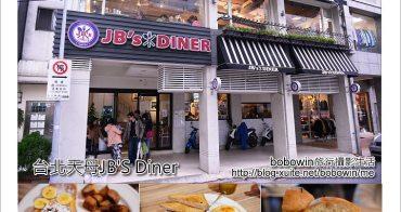 [ 台北天母Brunch ] JB'S Diner美式餐廳早午餐