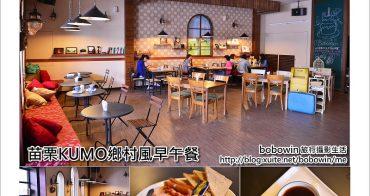 [ 苗栗 ] KUMO鄉村風輕食早午餐~也是寬闊的親子餐廳