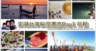 《 澎湖菊島夏之旅 》澎湖北海秘涇漂流 Day1 (漂流物DIY、通樑古榕、海岸秘境、獨木舟、夜釣小管)