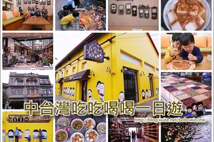 《 中台灣就醬玩 》彰化雲林西螺老街一日遊 絕對超乎你想像的好玩 (百寶村、西螺老街小吃攻略、彰濱緞帶王、沙鹿景觀餐廳)