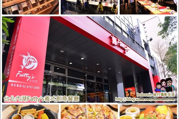 《台北內湖餐廳 》Fatty's義式創意餐廳瑞光店 適合分食家庭同事聚餐大份量餐廳(已結束營業)
