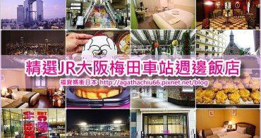 [大阪車站飯店怎麼選] 9間JR大阪梅田車站周邊飯店、離購物百貨近、去關西機場也方便