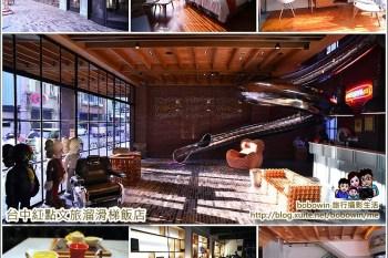《 台中住宿推薦 》 紅點文旅 Red Dot Hotel 台中溜滑梯時尚設計旅店
