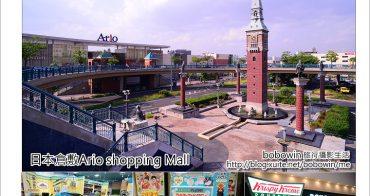 [ 日本倉敷 ] Day3 Part7 倉敷Ario (Akachan阿卡將、湯瑪士樂園、甲賀流章魚燒、Krispy Kreme Doughnuts甜甜圈)
