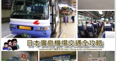 《 日本廣島 》廣島機場交通全攻略 ~ 教你買票、搭乘路線、機場巴士時刻表