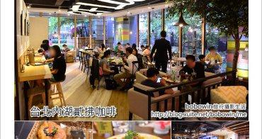 [ 台北內湖科學園區 ] 2F Lite 貳拂咖啡~貳樓餐廳新品牌 (已改名為貳樓西湖店)