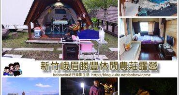 《 新竹露營趣 》適合新手的營地~新竹勝豐休閒農莊 (迪卡儂4.1一房一廳帳開帳)