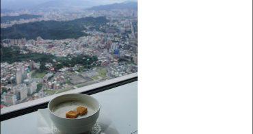 [ 台北101景觀餐廳 ]  85F 隨意鳥地方高空觀景餐廳