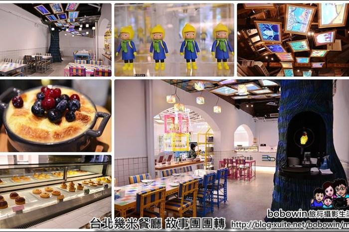 《 台北幾米餐廳 》華山文創園區 故事團團轉 幾米品牌概念餐廳  (結合文創餐廳下午茶)
