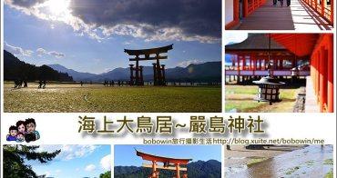 《日本廣島自由行 》宮島嚴島神社 、脫掉鞋子踏上沙灘看大鳥居、一探日本三景