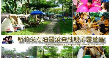 《 新竹尖石露營趣 》油羅溪森林親子露營區 ~ 林蔭遮蔽、可搭大帳的優質營區