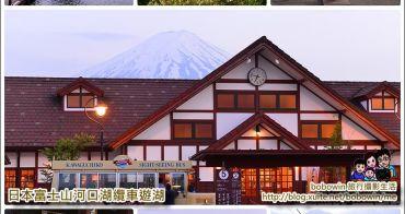 《 日本山梨 》富士山河口湖遊湖、搭纜車到天上山公園看富士山