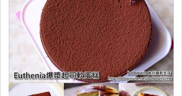 [ 團購甜點美食 ]  Euthenia爆漿起司軟蛋糕 (現烤焦糖、VALRHON頂級巧克力)