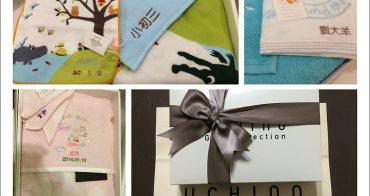 < 彌月結婚禮物推薦 > 來自日本UCHINO客製化彌月禮物、結婚禮物