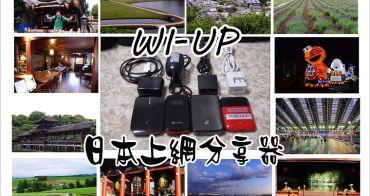 [ 日本4G上網 ] WI-UP日本上網吃到飽分享器 ~文內有網友專屬特價優惠