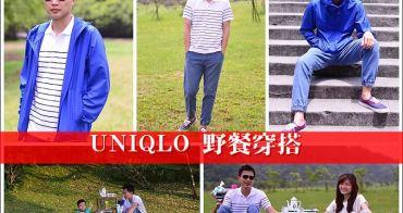 【 野餐穿搭 】UNIQLO JOGGER PANTS 束口褲、今夏必備的戶外穿搭人氣商品(文末附25個北台灣野餐景點,野餐渡假去)