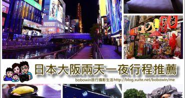 《 日本大阪自由行 》大阪兩天一夜行程規劃 (住宿推薦、美食地圖、逛街攻略)