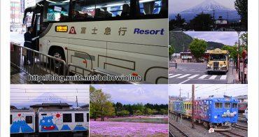 [ 日本富士山交通 ] 河口湖、富士芝櫻祭、富士急樂園交通整理、訂票取票教學